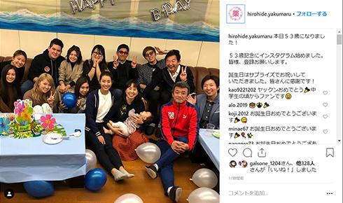 薬丸裕英 誕生日 すみれ 石田純一 東尾理子 HIKAKIN Instagram
