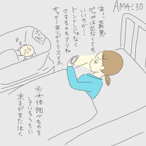 育児しよう02