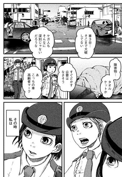 漫画・車3台の事故現場