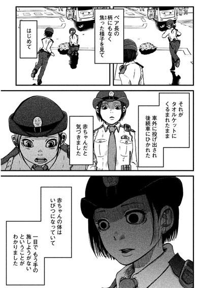 漫画・タオルケットを見に行く警察官
