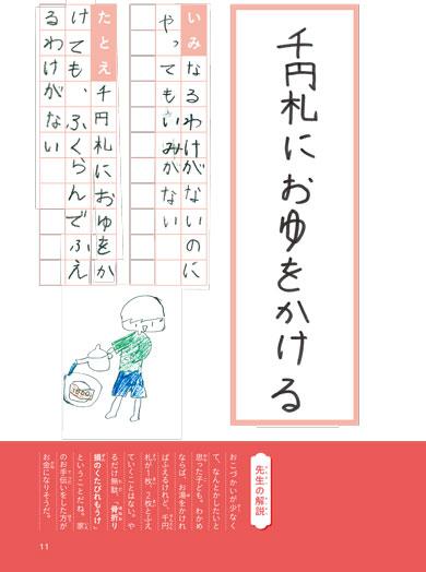 千円札にお湯をかける
