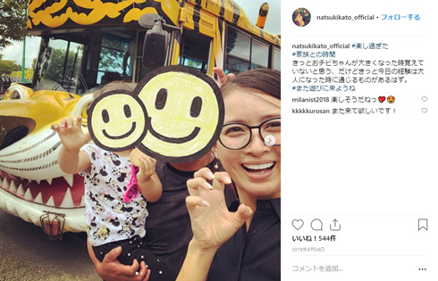 加藤夏希 出産 第2子 男児