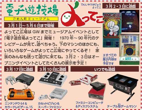 電子遊技場 よってこ 広場 高知 ごめん町 レトロゲーム 展示 PONG ブロック崩し
