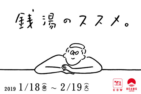 銭湯図解インタビュー