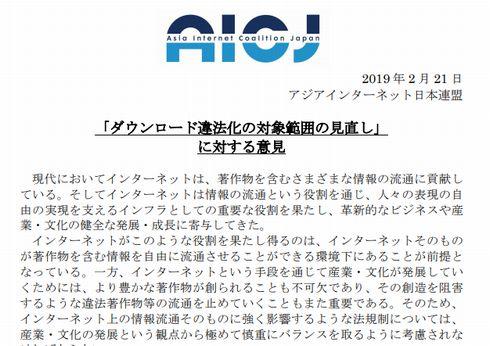 ダウンロード 見直し 反対 意見 AICJ note ピースオブケイク