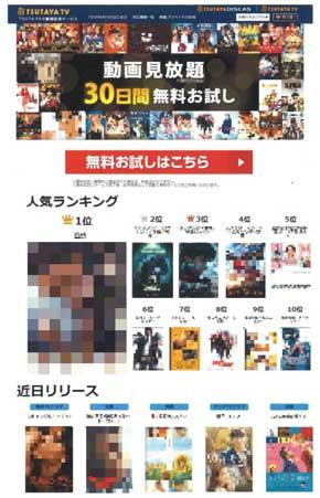 TSUTAYA ツタヤ 課徴金 納付命令 消費者庁 動画見放題 景表法違反