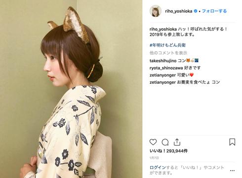 吉岡里帆 猫の日 猫耳