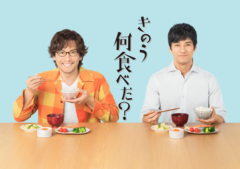テレビ東京 ドラマ24 きのう何食べた? 勇者ヨシヒコ モテキ 深夜ドラマ