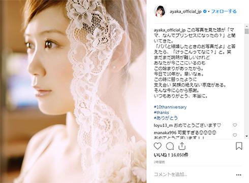 絢香 水嶋ヒロ 結婚記念日 10年 プリンセス