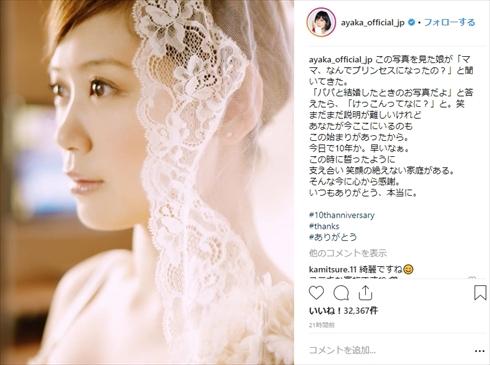 水嶋ヒロ 結婚 10周年 絢香 現在 結婚記念日 ウエディングドレス 結婚式
