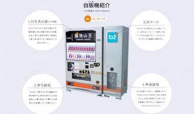 自販機 サントリー 東京メトロ 銀座線 再就職 01系