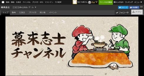 【YouTuber】人気ゲーム実況配信グループ「幕末志士」の坂本さんが活動休止を宣言 「心がポッキリと折れました」
