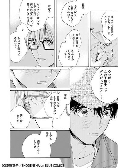 夏野先生インタビュー