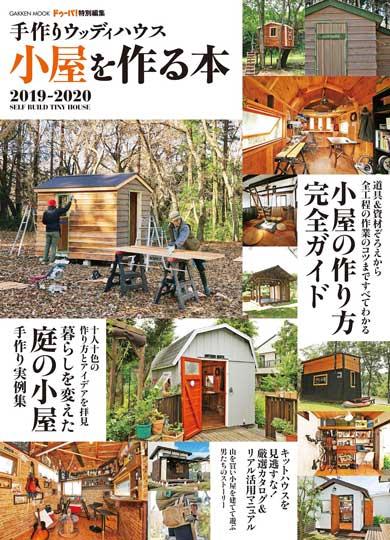 小屋を作る本 庭 ガイド ムック DIY ドゥーパ!