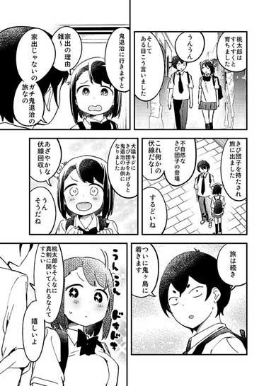 桃太郎 知らない 無知 女の子 漫画 水あさと むっちゃんは無知