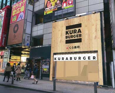 くら寿司 ハンバーガー KURA BURGER フィッシュ ミート 発売