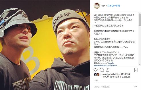 山田孝之 やべきょうすけ 闇金ウシジマくん 映画 ドラマ Instagram