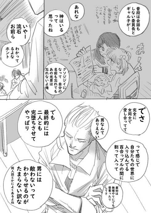 男子高校生 百合 語り合う 悲劇 地雷 漫画