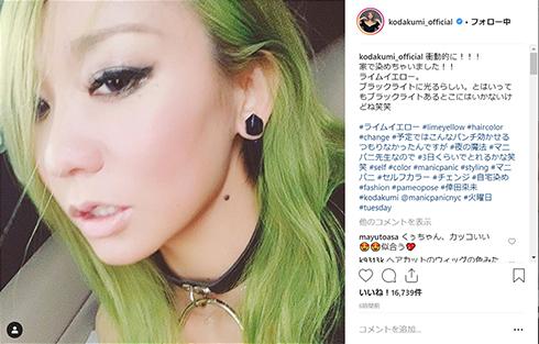 倖田來未 くーちゃん イメチェン コードギアス 歌手 Instagram
