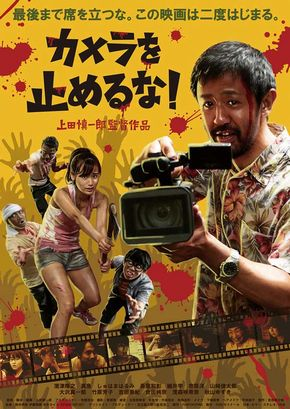 カメラを止めるな! 和田亮一 上田慎一郎 クレジット
