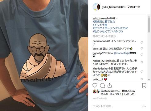 竹内結子 イモトアヤコ Tシャツ お土産 イッテQ Instagram