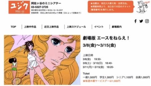 女子向けスポ根アニメの金字塔「エースをねらえ!」(特別上映会公式サイトから)