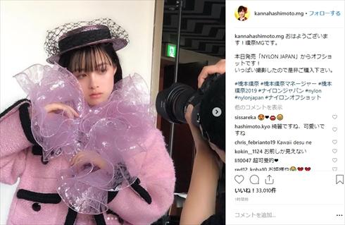 橋本環奈 NYLON JAPAN オフショット Instagram インスタ 顔