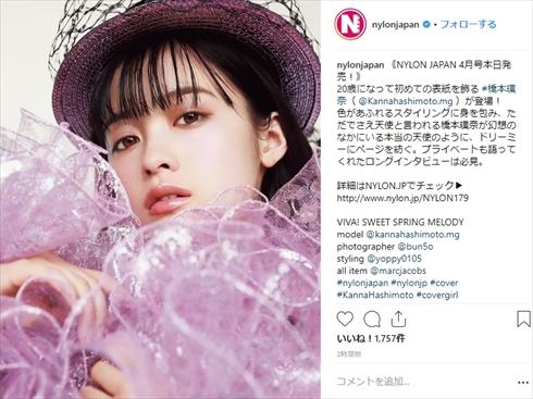 橋本環奈 NYLON JAPAN オフショット Instagram インスタ 顔 表紙