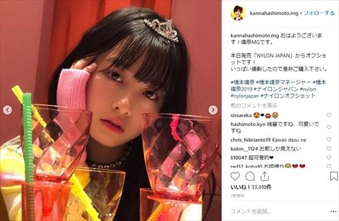 橋本環奈 NYLON JAPAN オフショット Instagram インスタ 顔 コーディネート