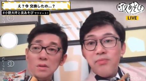 小野友樹 声優 ビビる大木 そっくり 共演 声優と夜あそびAbemaTV 顔交換