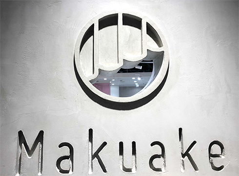 Makuake マクアケ クラウドファンディング