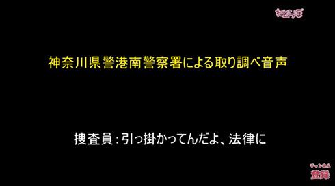コインハイブ 警察 神奈川県警