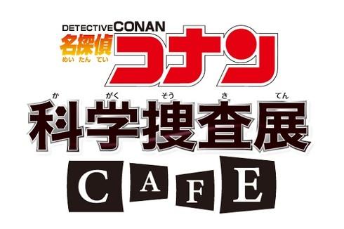 科学捜査カフェ