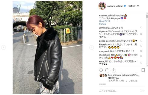 夏菜 ピンクパープル 男前 ドラマ 髪 イメチェン 人生が楽しくなる幸せの法則