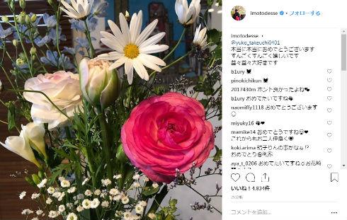 イモトアヤコ 中林大樹 竹内結子 結婚 Instagram