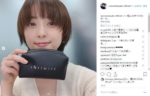 佐々木希 ウルフ 髪形 iNtimite アンティミテ Instagram