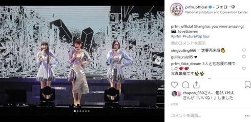 perfume パフューム 上海公演 ワールドツアー 10年前