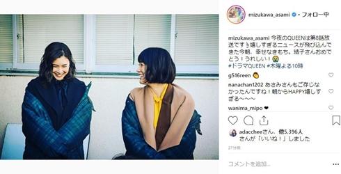 竹内結子 結婚 中林大樹 水川あさみ スキャンダル専門弁護士クイーン
