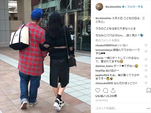 木下隆行 TKO 娘 ファッション 卒業式 オシャレ インスタ