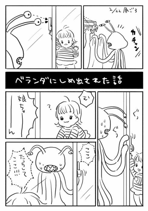 締め出され案件01