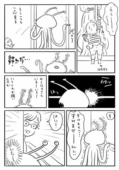 締め出され案件02