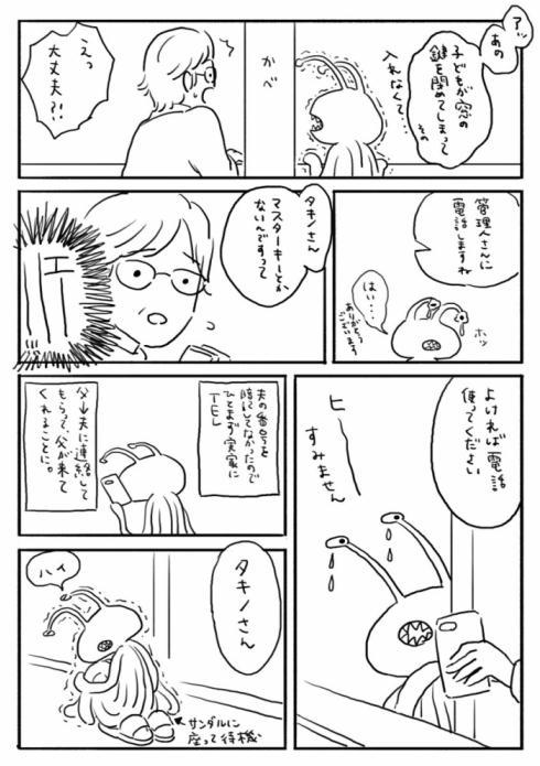 締め出され案件03