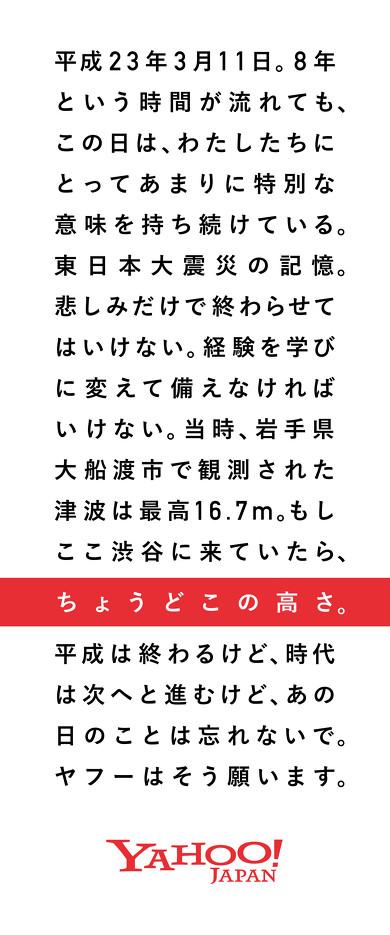 16.7メートルの津波。もし渋谷に...
