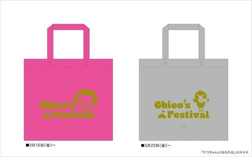チコちゃんフェスティバル