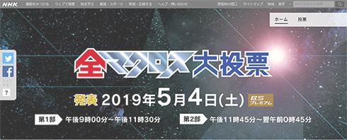 マクロス 大投票 NHK BSプレミアム 歌