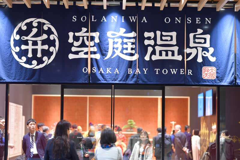 空庭温泉 osaka bay tower