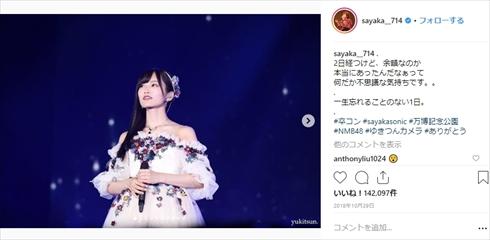 山本彩 ツアー ライブ ストーカー NMB48 Twitter 卒コン