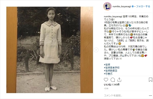 小柳ルミ子 宝塚音楽学校 主席 卒業式 美少女 現在