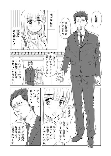 shimazakikazumi 身分違い ボディーガード