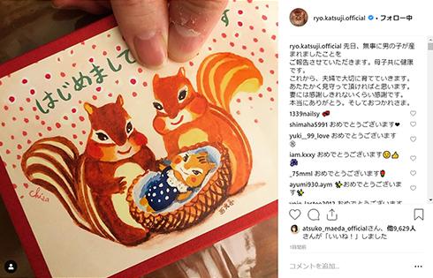 前田敦子 勝地涼 出産 結婚 Instagram